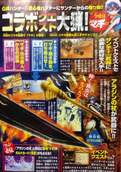 【MH4G】マギとのコラボクエスト「マギ・黒き蝕を打ち晴らせ!」、本日配信開始!【アラジンの杖】