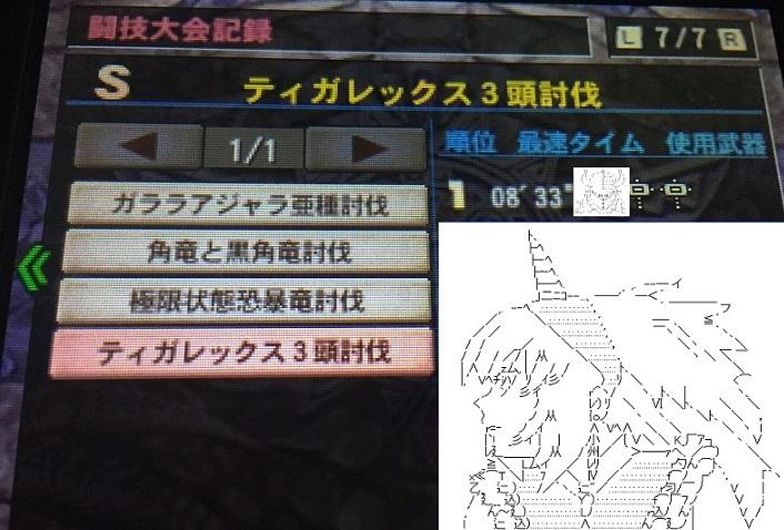 【MH4G】闘技場ティガ3頭、ハンマー使えないペアでSランク、8分台達成!その手順を紹介!【運ですね】