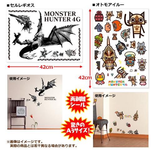 【MH4G】MH4Gのウォールステッカー、3DSのデコレーションシールが発売!【画像あり】