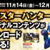 【MH4G】イベントクエスト「ロックマン・平和を取り戻せ」が本日からくら寿司で先行配信開始!