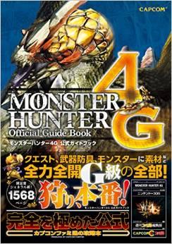 【MH4G】例の分厚い攻略本、MH4G公式ガイドブックのレビュー!【これは買い】