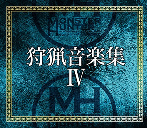 【MH4Gサントラ】狩猟音楽集Ⅳが本日発売!収録曲についてコメント!