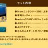 【MH4G】3/12にMH4Gハンターパックが数量限定発売!DL版のMH4GとNew3DSLLのお得なパック!【デザインは】