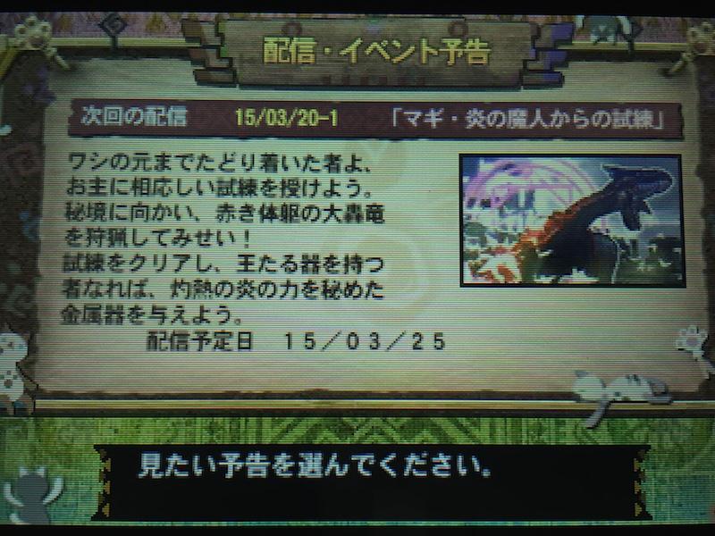 【MH4G】本日3/25、マギとのコラボクエスト『マギ・炎の魔人からの試練』が配信開始!アモンの剣が作成可能に!【配信は13時~】