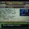 【MH4G】G級ミラボレアス登場!イベントクエスト『運命の黒龍』、本日3/13、13時~配信開始!【ドラゴンXの性能】