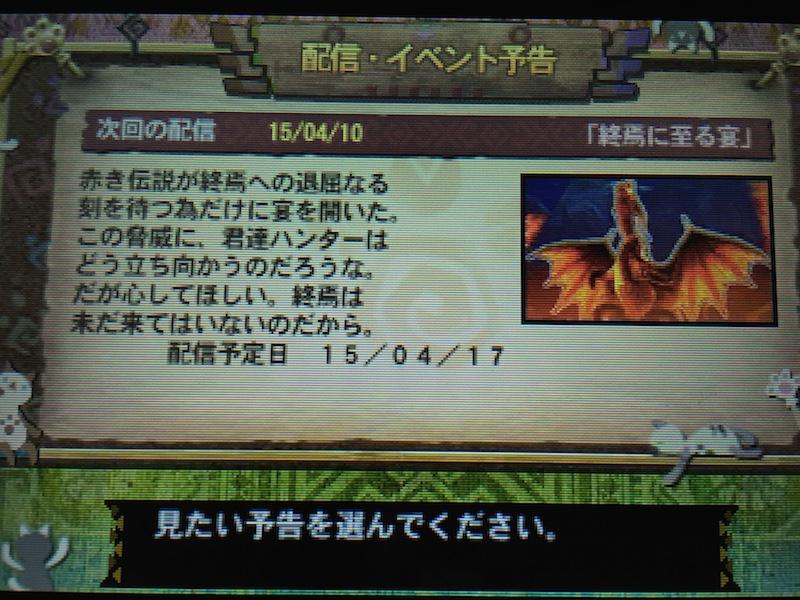 【MH4G】本日4/17、イベントクエスト『終焉に至る宴』が配信開始!【配信は13時~】