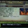 【MH4G】4/17配信の謎のクエスト『終焉に至る宴』のターゲットが判明か!【予告画像】
