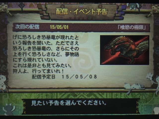【MH4G】本日5/08、GXグリードシリーズが作成可能になるであろうイベントクエスト『喰慾の極限』が配信開始!【13時~】