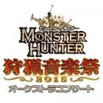 【MHXの新曲も】狩猟音楽祭2015のチケット一般発売が6/27から開始!