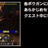 MHX|武器内蔵弾の性能一覧!