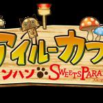【いいなぁ!】アイルーカフェ~モンスターハンター×スイーツパラダイス~が開催決定!