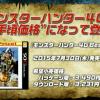 【キャンペーン】7/30にベストプライス版のMH4Gが発売!アイテムプレゼントとテーマの無料プレゼントも!