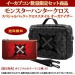 MHX|ソフト&スペシャルパック予約受付開始!