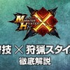 MHX|狩技×狩猟スタイルの徹底解説動画が公開!【井上聡さん出演】