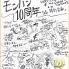 MHX|PV3のラストに出てきたモンスター、実は一瀬Dの10周年記念サインに登場していた!?