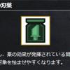 MHX 片手剣、3つ目の刃薬は『重撃の刃薬』!