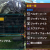 MHXおすすめ装備 序盤・下位の攻略に役立つオススメ装備【攻撃小・体力20】