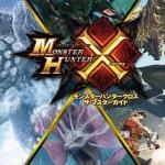 MHX|本日はMHXマスターガイドの発売日!購入しようか迷っている方に向けて。
