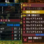 MHX/モンハンクロス|『桐花シリーズ』を開放&『連撃の心得』の効果&属性双剣おすすめ装備!