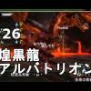 MHX動画紹介 アルバトリオン実況プレイ動画!【あぽろ様投稿】