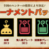 MHX|アイテムのトーナメントパックが本日1/11配信開始!