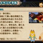 MHX|本日3/11、獰猛金銀同時狩猟のイベクエ『円舞獰乱』が配信開始!