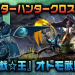 MHX イベントクエスト『遊戯王・美しき龍との決闘』は3/28(月)配信予定!