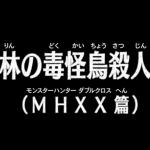 MHXX/モンハンダブルクロス|ネタクエじゃない!「名探偵コナン・砂漠の逮捕劇!」で獰猛な重竜骨を集めよう!